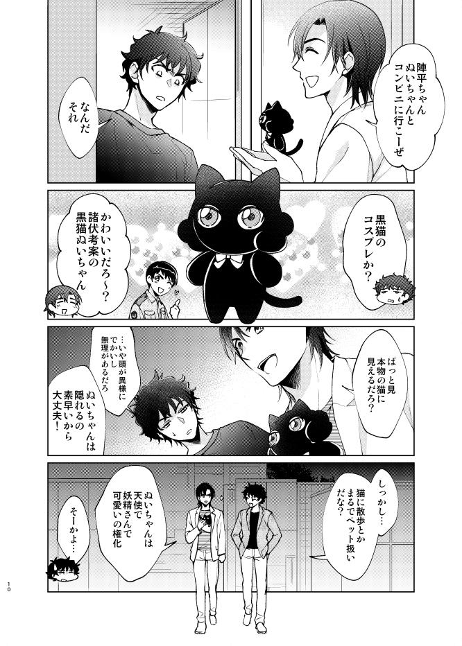 コナン 夢 小説