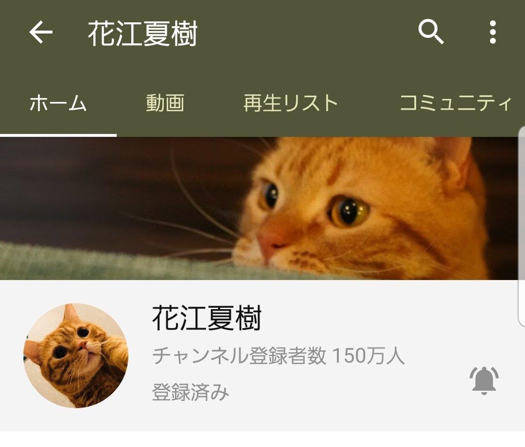 花江 夏樹 チャンネル