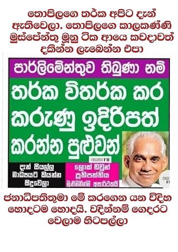 අවු 5 ක් රට කරන්න බැරිව අවුල් කරලා ගියා ...දැන් ඕනෙලු පාර්ලිමේන්තුවක් තර්ක විතර්ක වලට!!!  #lka #sriLanka #SriLankanPolitics #Colombo @ApiWenuwen @nirowa74 @ReflectMindpic.twitter.com/xlnlRBdZxM
