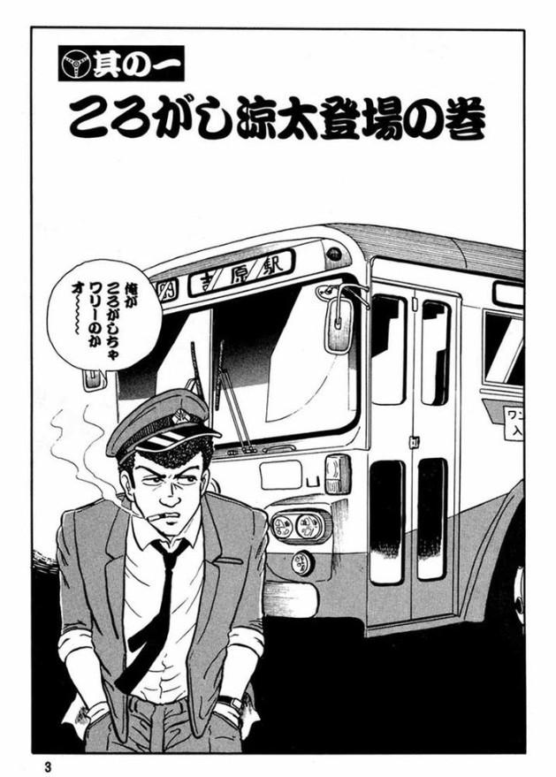 "V林田 в Twitter: ""ふと気づいたが、「バス漫画」って作品ほとんどない ..."