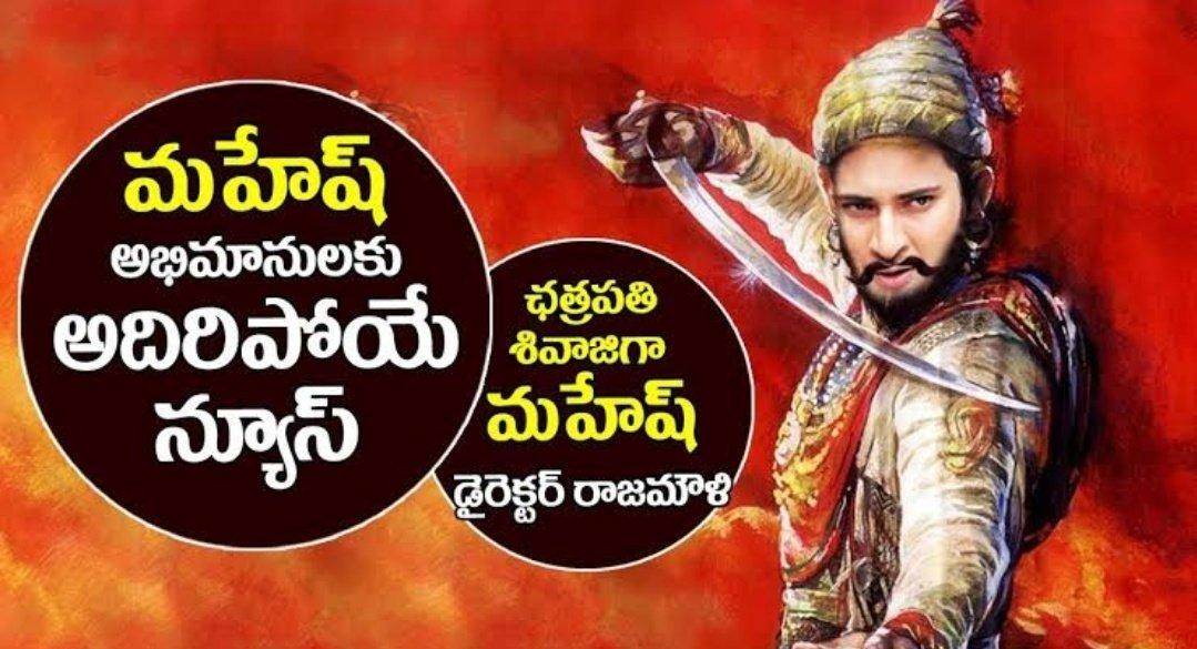 There is a buzz that rajamouli sir is planning movie with mahesh sir in chatrapathishivaji boipic na is it true ? pic.twitter.com/YPiEbekoX9