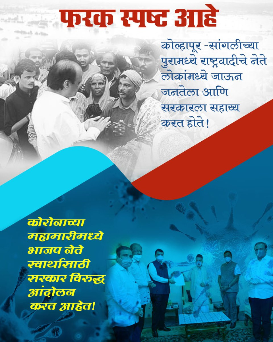 फरक स्पष्ट आहे! जागतिक महामारीच्या दरम्यान जनतेला मदत करायचं सोडून BJP Maharashtraला केवळ राजकारण करायचं आहे!  #ajitpawar #DadaForMaharashtra #DadaForYouth #DadaForDevelopment #Ncp #Pawar #PawarWorks #WarAgainstCorona #CoronaWarriorpic.twitter.com/j2KN5lvJRn