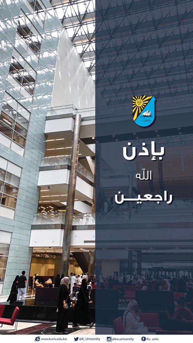 جامعة الكويت |   #الكويت  #فيروس_كورونا #coronavirus #kuwait_university #ku #kuniv_edu #kuniv #جامعة_الكويت #الشدادية https://t.co/tZNOCtVvfj