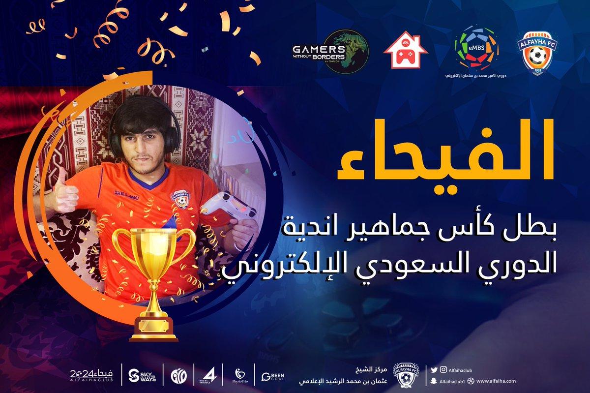 رسمياً | نادي الفيحاء بطل #الدوري_السعودي_الإلكتروني بعد أنتصاره بنتيجة 3-2 ع نادي الاتحاد . https://t.co/HhjiE2udaD