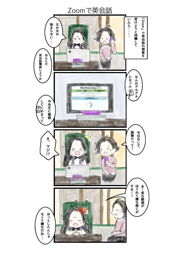 緊張がほぐれたら……何か日本語が変ですよ( ´ㅁ` ;)??#四コマ #4コマ #漫画 #親子 #小学生 #中学生 #英会話 #zoom #net #授業 #日本語#ほっとしない #嫌になっちゃった #いろいろ #難しい 🤔