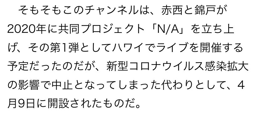 日刊SPA!ライターは佐久間翔太さんね。ちゃんと、NGTVがどういう経緯で始まったか書いてくれてる。#錦戸亮 #赤西仁#NOGOODTV #NGTV