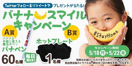 【本日〆切❗】 #DoleBananaSmile キャンペーン  A賞:#バナペン B賞:週替り豪華グッズ どちらか抽選で当たる✨  今週のB賞はおしゃれホットプレート🎶  ①@bobbykun_bananaをフォロー ②この投稿をRT 当選者にはDMでご連絡  みんなで笑顔と健康の輪を広げよう❗  #Dole #キャンペーン #StayHome https://t.co/FVn00Z01aj