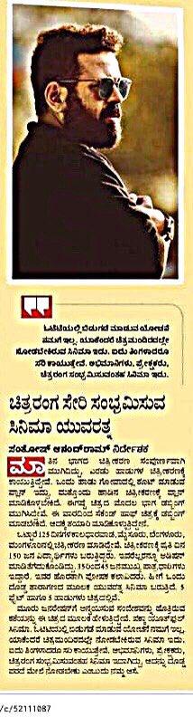 ಇನ್ನು ಎಷ್ಟ್ ತಿಂಗ್ಳಾದ್ರು ಕಾಯ್ತೀವಿ.... ಯಾವಗ್ ಬಂದ್ರು ಜಾತ್ರೆ ಮಾಡೊಕೆ ರೆಡಿ ಇದಿವಿ...😎  @PuneethRajkumar @SanthoshAnand15 @VKiragandur @Karthik1423 @MusicThaman @Dhananjayaka   #Yuvarathnaa