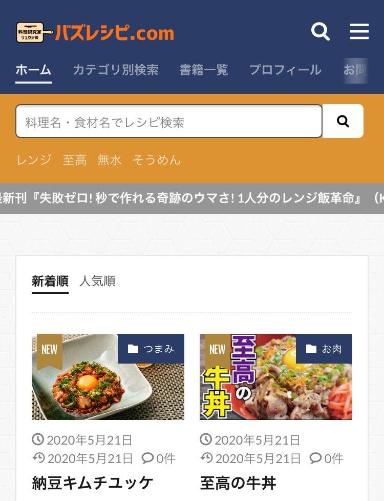 SNSでバズったレシピがすぐに見つかる!?約1200レシピが無料で検索可能「バズレシピ.com」!