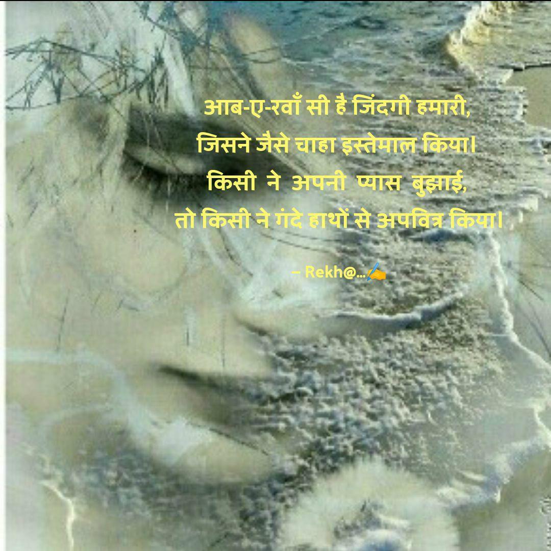आब-ए-रवाँ = बहता पानी #आब_ए_रवाँ   #womenlife #poetry #thoughts  #बज़्म #अक्षरमाला #हिंदी_शब्द #kavyansh #alfazmere    Read my thoughts on YourQuote app at https://www.yourquote.in/rekha-singh-bnlz9/quotes/aab-e-rvaan-sii-hai-jindgii-hmaarii-jisne-jaise-caahaa-kiyaa-ba9rlm…pic.twitter.com/ODZzXWP6Z2
