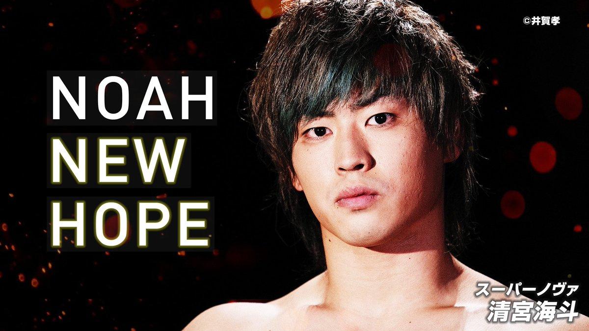 5.24 よる7時からは、ABEMAのスタジオからお送りする「NOAH NEW HOPE」を2週連続O.A!清宮海斗選手擁する