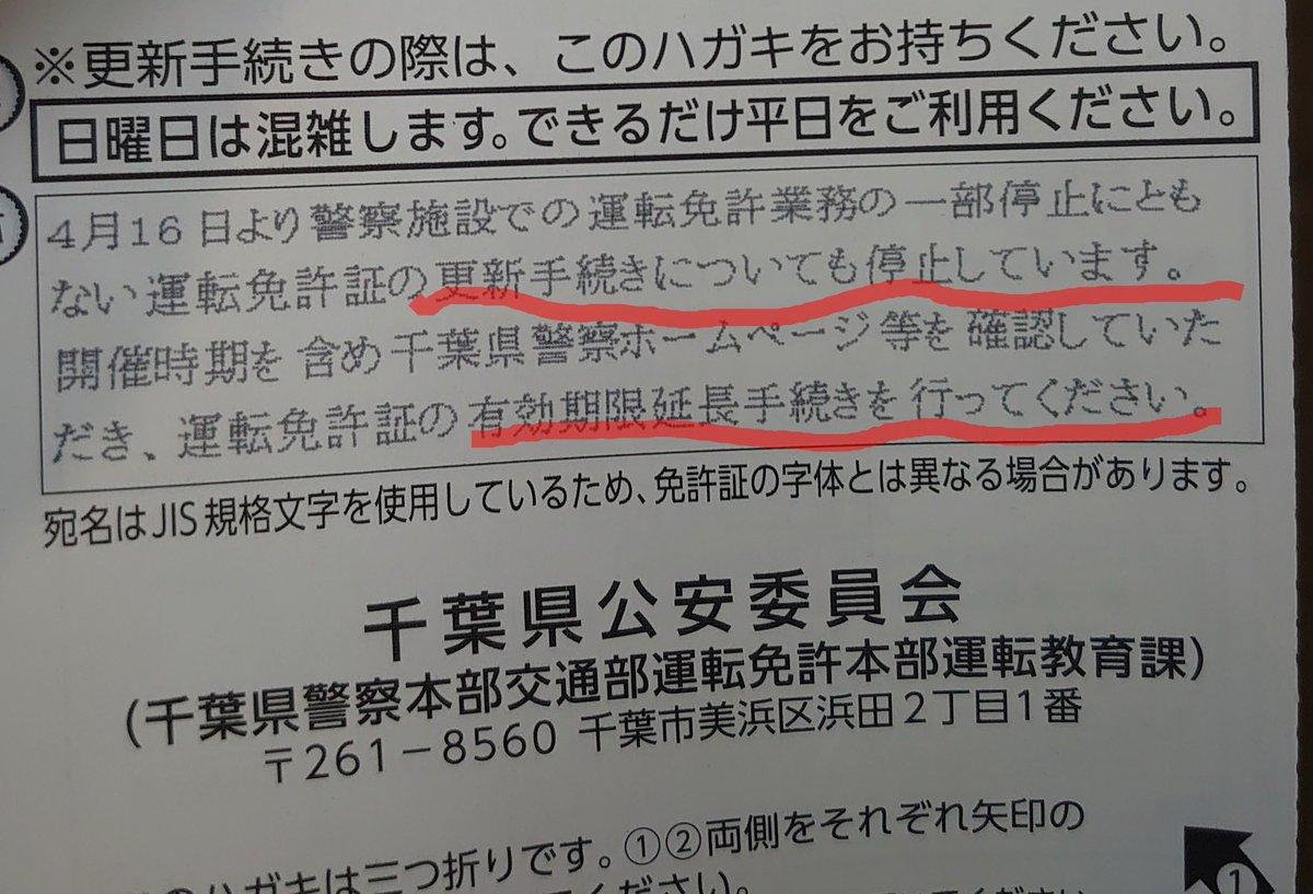 県 延長 千葉 免許 更新