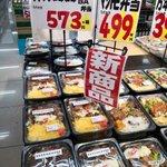 とあるスーパーで、ゲーマーが即反応してしまう弁当が売られている!