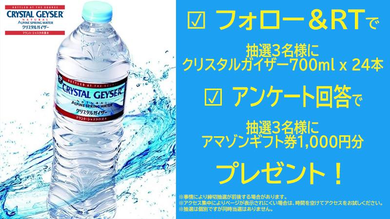 ガイザー 軟水 クリスタル クリスタルガイザーのシャスタ産とオランチャ産の違いは硬度|購入するなら楽天がお得