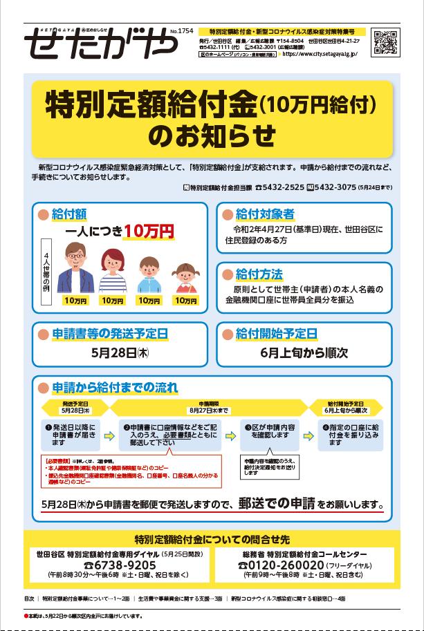 世田谷 区 10 万 円 給付 特別定額給付金について【事業は終了しました。】