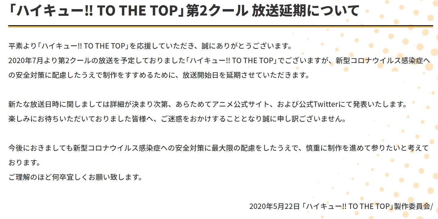 【悲報】「ハイキュー!!  TO THE TOP」第2クール、放送延期決定!