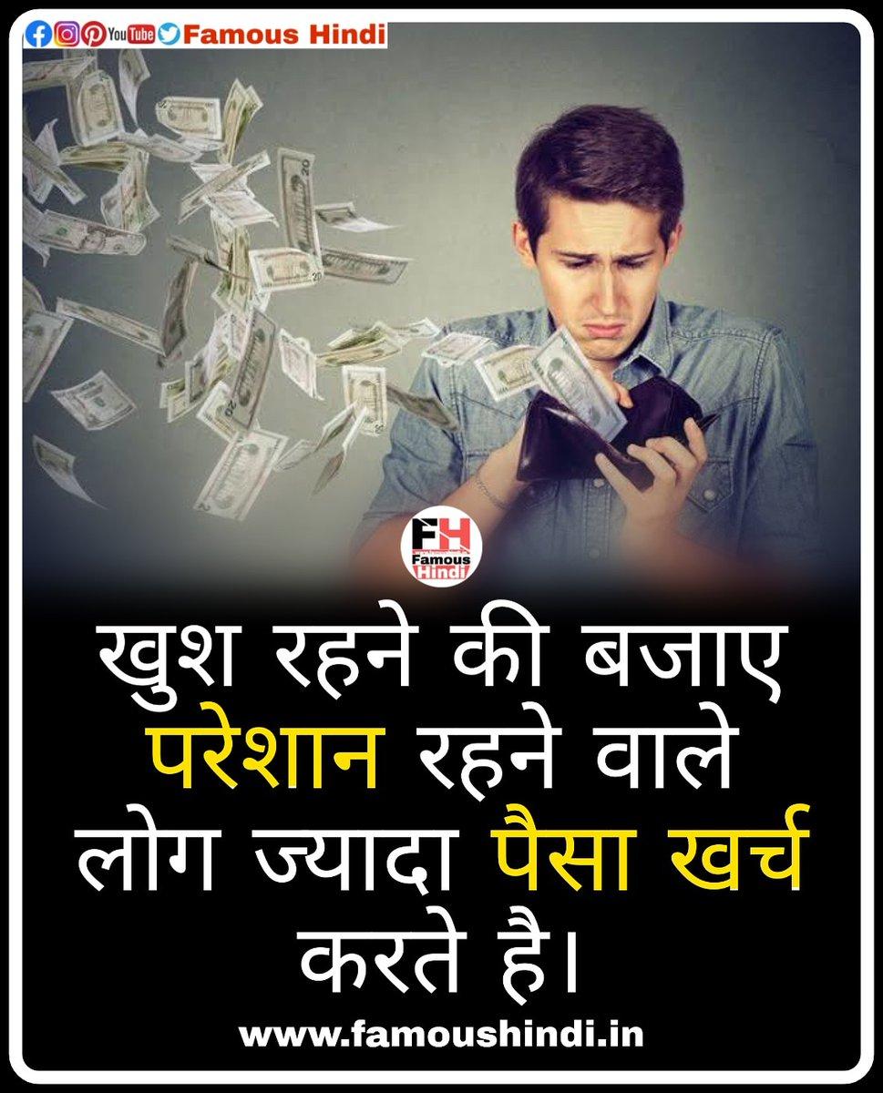 ऐसी ही और बहुत सी जानकारी के लिए हमारे पेज @famous_hindi को अभी फॉलो करें। . #lifethoughts #lifelessons #moneyspenders #worried #worriedpeople #rochakjankari #rochaktathya #facts #factsaboutlife #money . #famoushindi #hindigyan #hindi #gyan #student #study #knowledge #indiapic.twitter.com/zs1qOccSfs