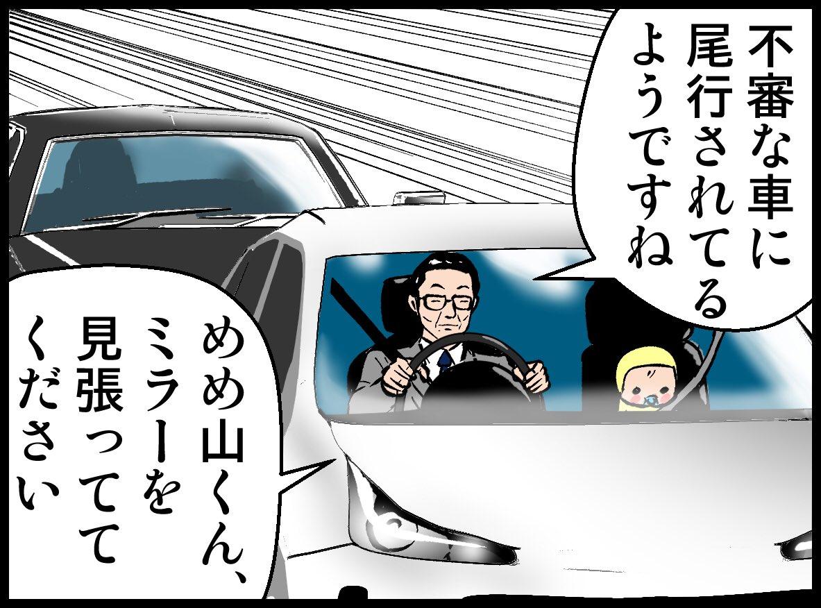 """森山一保 on Twitter: """"#4コマ漫画 #めめたん #漫画 #manga #マンガ ..."""
