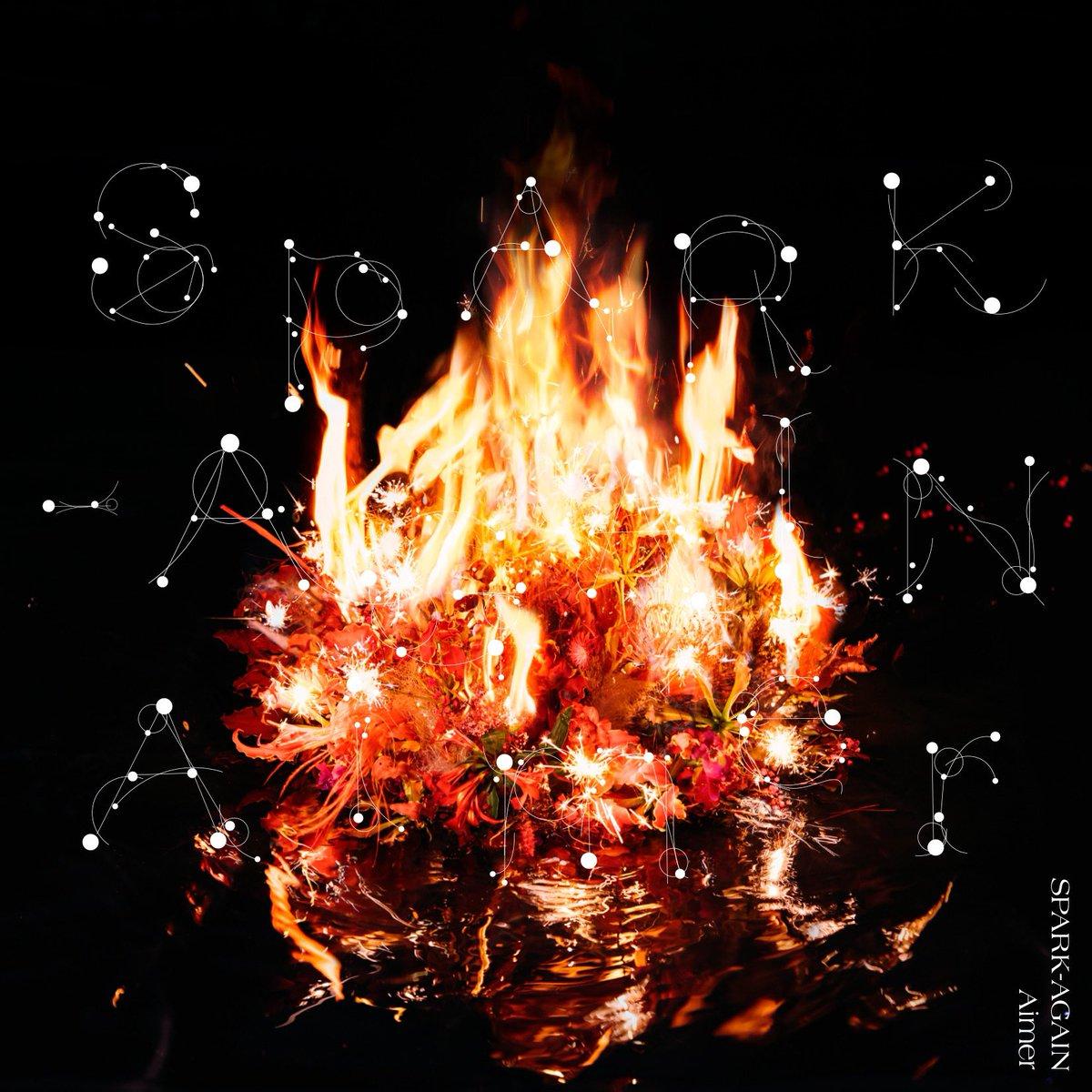 test ツイッターメディア - わたくしAimer、19thSG「SPARK-AGAIN」を9/9にリリースします!「SPARK-AGAIN」は『炎炎ノ消防隊 弐ノ章』OPに決まりました。嬉しい!炎みたいなエネルギー注いでつくりました。この曲でみんなの心も燃やせたら嬉しいです。OP担当は5年ぶり!9/7で9周年。9年の9/9に19枚目のSGです。お楽しみに🔥Aimer https://t.co/eR9hyPGYai