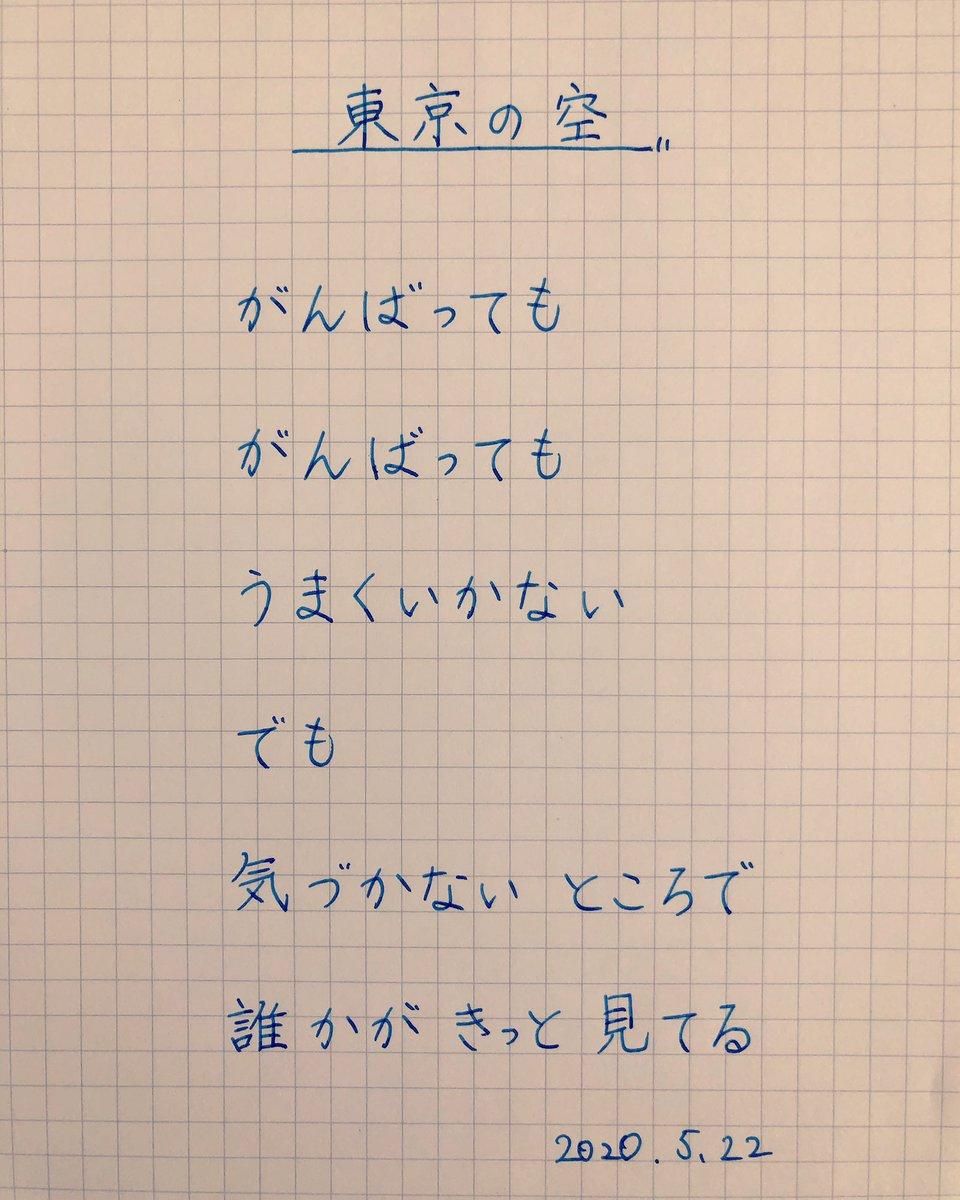 今日もがんばろう!(๑˃̵ᴗ˂̵) Let's do our best as always!  改めて心の中で反芻。 あきらめず くじけず 「つねにあともう少し」 頑張る 笑顔を忘れずに! そんな金曜日  #東京の空 #小田和正 #好きな曲の好きなフレーズつぶやいてますpic.twitter.com/gzRAXzfxgI