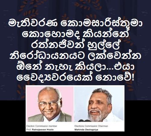 ??    #lka #sriLanka #SriLankanPolitics #Colombo @ApiWenuwen @nirowa74 @ReflectMindpic.twitter.com/q6wADEMRo6