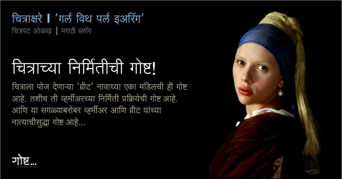 https://goshtachitrakshare.blogspot.com/2020/05/blog-post_21.html…  चित्राच्या निर्मितीची गोष्ट! #film #goshtacreations #goshta #chitrakshare #चित्राक्षरे #गोष्ट #गोष्ट_क्रिएशन्स #marathiarticle #marathiblog #gulabitalkies #girishkasarwalli #filmreview #umashree #indiancinema #indianfilm #marathi #bloggingpic.twitter.com/SLlRyJ0Sbq