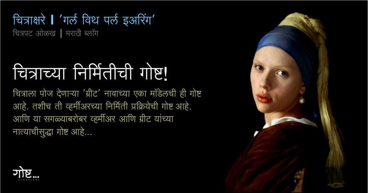 https://goshtachitrakshare.blogspot.com/2020/05/blog-post_21.html…  चित्राच्या निर्मितीची गोष्ट! #film #goshtacreations #goshta #chitrakshare #चित्राक्षरे #गोष्ट #गोष्ट_क्रिएशन्स #marathiarticle #marathiblog #gulabitalkies #girishkasarwalli #filmreview #umashree #indiancinema #indianfilm #marathi #bloggingpic.twitter.com/tucv80H3Yg