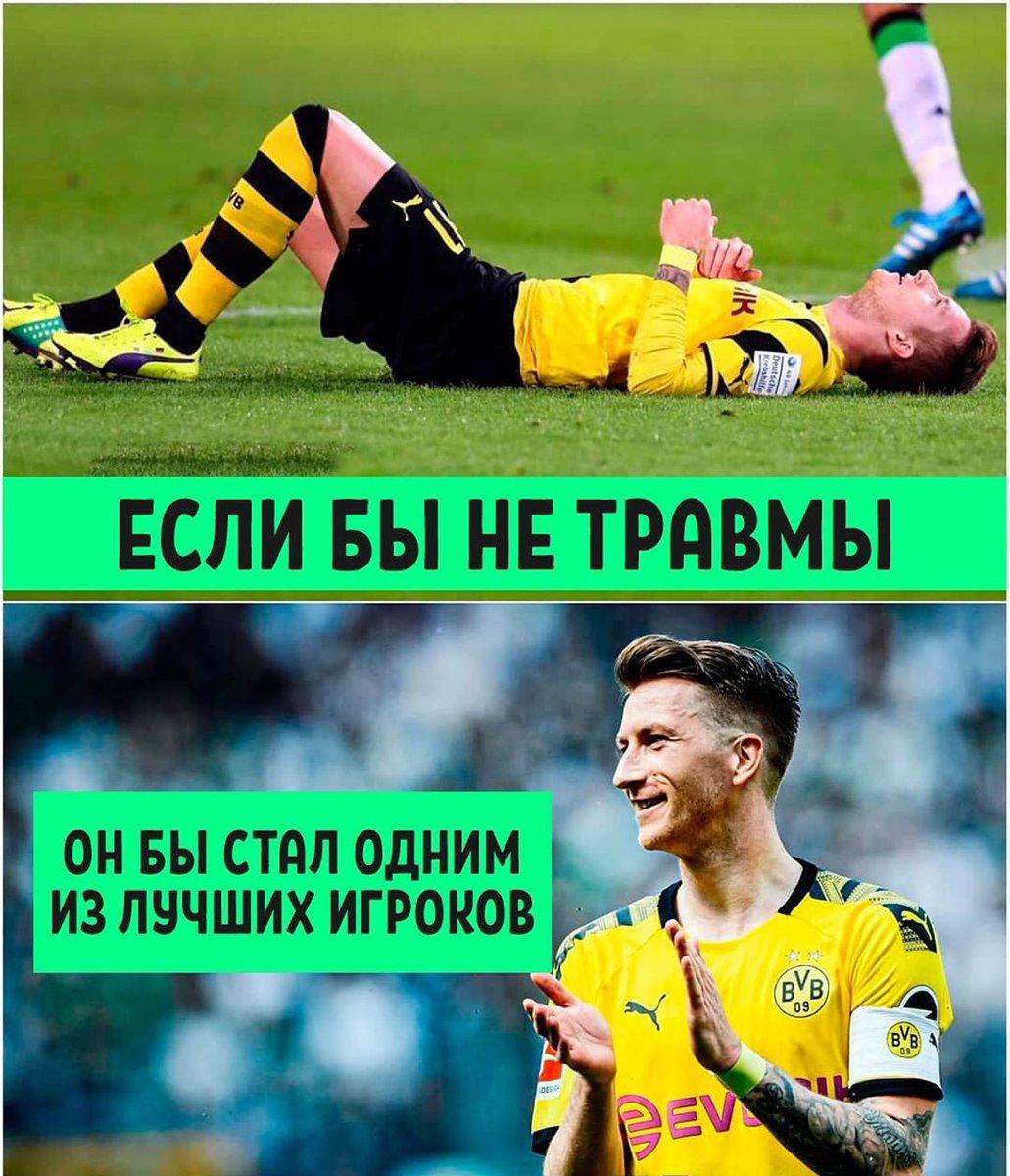 Согласны? #футбол #Ройсpic.twitter.com/6ZlL3rgoKX