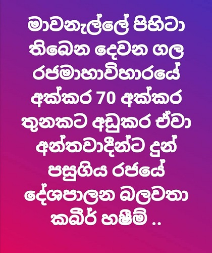 ලංකාවේ බෞද්ධ උරුමය රැක ගැනීම මේ රටේ බෞද්ධයන්ගේ යුතුකමක් වගේම වගකීමක් නේද?  2015 දී චන්දෙ දීලා බලේ දුන් ආණ්ඩුව කලේ දේ නේද මේ?  https://www.facebook.com/photo.php?fbid=1415063798702154&set=pcb.1415064128702121&type=3&theater…  #lka #sriLanka #SriLankanPolitics #Colombo @ApiWenuwen @nirowa74 @ReflectMindpic.twitter.com/WvHVC9CWRR