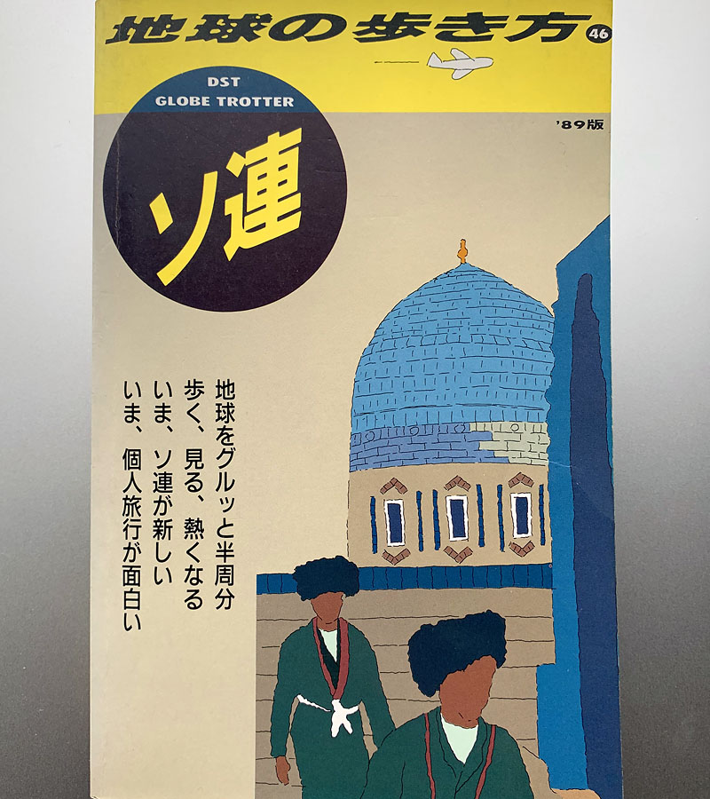 『地球の歩き方』41年の歴史の中で、ソ連編を持っている人は極めて少ないはずです。 88年夏に初めて出て、91年末に崩壊しましたので……。 当時は高3で即購入し、受験勉強中の愛読書でした w 何故にウズベキスタンが表紙?と思いましたが、80年代のシルクロードブームに便乗しようとしたのでしょう。