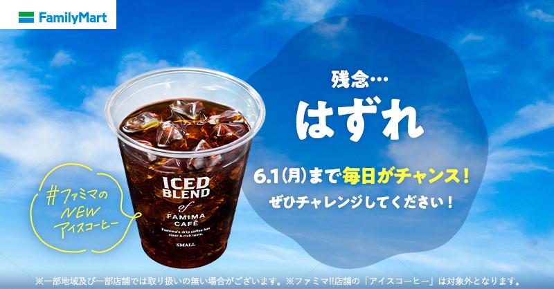 ご応募ありがとうございました!  結果は、残念…ハズレです。  毎日1万名様にアイスコーヒーの 無料引換券が当たるキャンペーンは、6月1日まで! ぜひチャレンジしてみてください。 https://www.family.co.jp/campaign/spot/2005_icecoffee_twcp.html?utm_source=twitter&utm_medium=promotweet&utm_campaign=20200526_icecoffee_hazure_reply&ts=20200527093421…pic.twitter.com/hoN7VbU87I