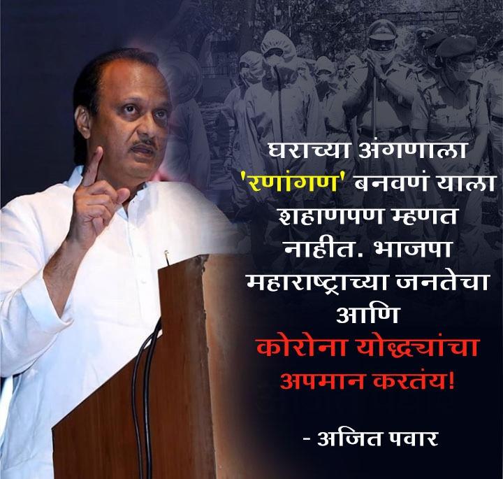 फरक स्पष्ट आहे! जागतिक महामारीच्या दरम्यान जनतेला मदत करायचं सोडून BJP Maharashtraला केवळ राजकारण करायचं आहे!  #ajitpawar #DadaForMaharashtra #DadaForYouth #DadaForDevelopment #Ncp #Pawar #PawarWorks #WarAgainstCorona #CoronaWarriorpic.twitter.com/PzGB9hi80R