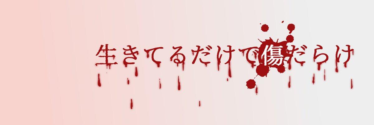 病み 垢 ヘッダー 小雪@裏垢ちゃん(@koyuki_070007)