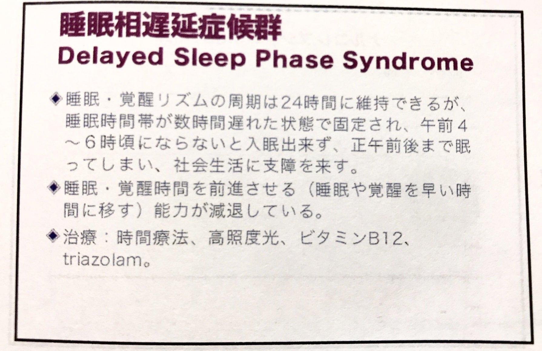 B12 睡眠 ビタミン
