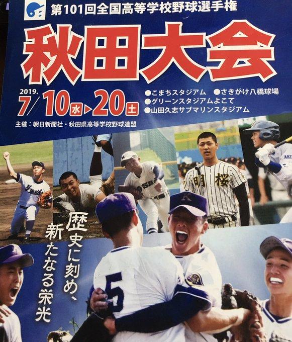 秋田 県 高校 野球 結果