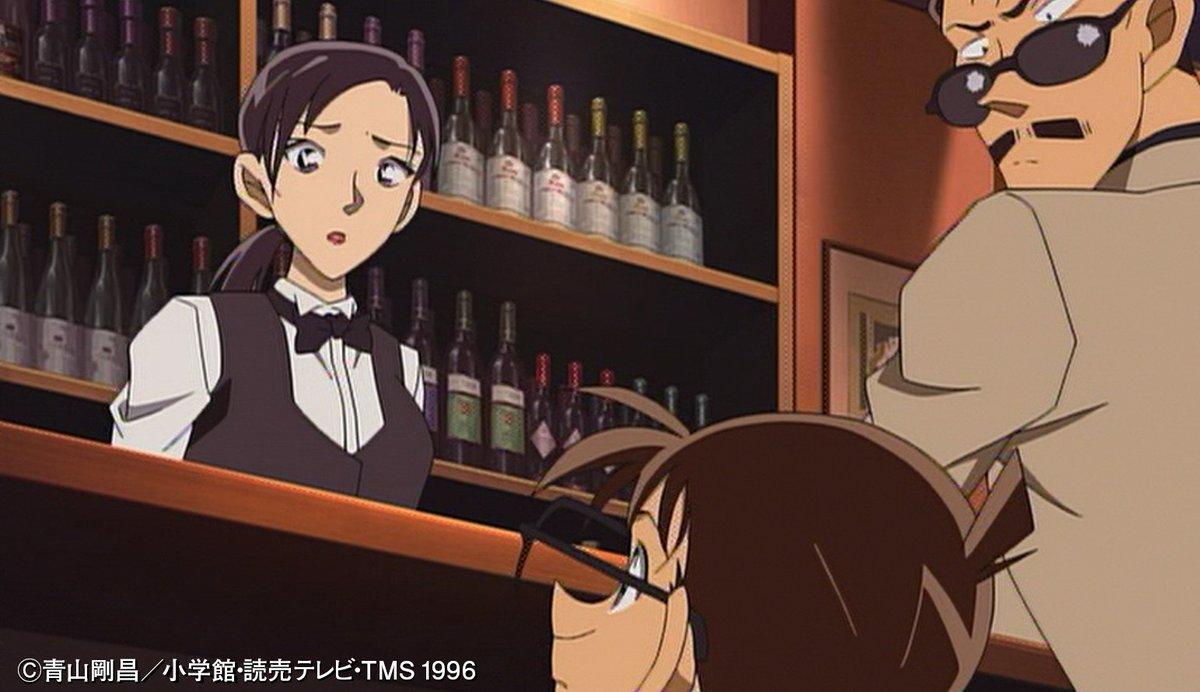 test ツイッターメディア - 小五郎のおじさんが受けた依頼は、このお店で聞こえる不思議な音についてなんだって。バーテンダーのお姉さんが言うには、シャンパンの栓を抜いた時のような、ポンッていう音らしいんだけど……。TVアニメ『名探偵コナン』デジタルリマスター版「小五郎はBARにいる(前編)」このあとすぐ! https://t.co/DmaaX0YRNt