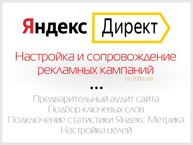 Продвижение сайтов во владимире и настройка директа страховая компания югория официальный сайт сургут адреса