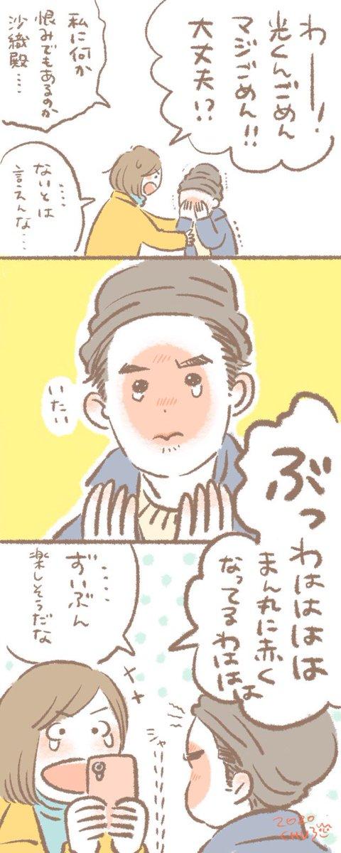 いいね!光源氏くん ドラマ 無料動画 5話