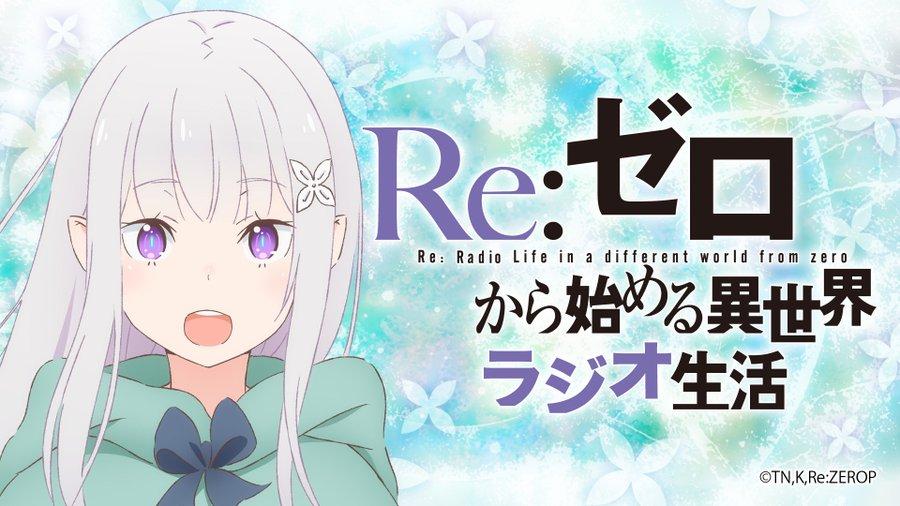 本日🕘5/25(月)21:00~Re:ゼロから始める異世界ラジオ生活 第55回✨視聴&予約は▶️パーソナリティ:#高橋李依ゲスト:#村川梨衣※今回は生放送ではなく、事前収録した音源を放送をいたします。あらかじめご了承ください。@Rezero_official#rezero #リゼロ