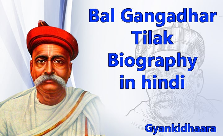 https://www.gyankidhaara.in/bal-gangadhar-tilak-biography-in-hindi/ … #balgangadhartilak #biography #gyankidhaarapic.twitter.com/Wr2WNcmdYU