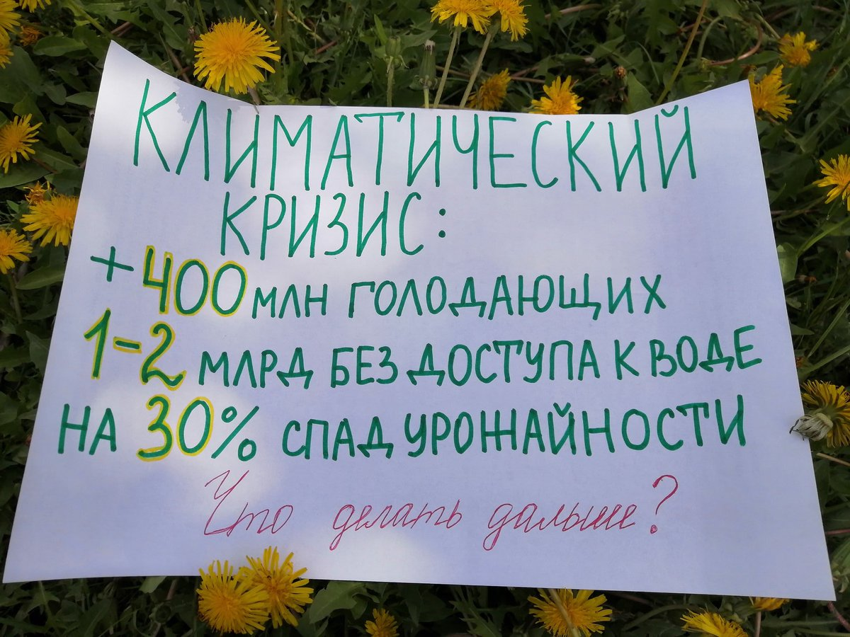 Climate crisis: +400 million starving +1-2 billion people without access to water -30% reduction in yield #FridaysForFuture @FFFRussia