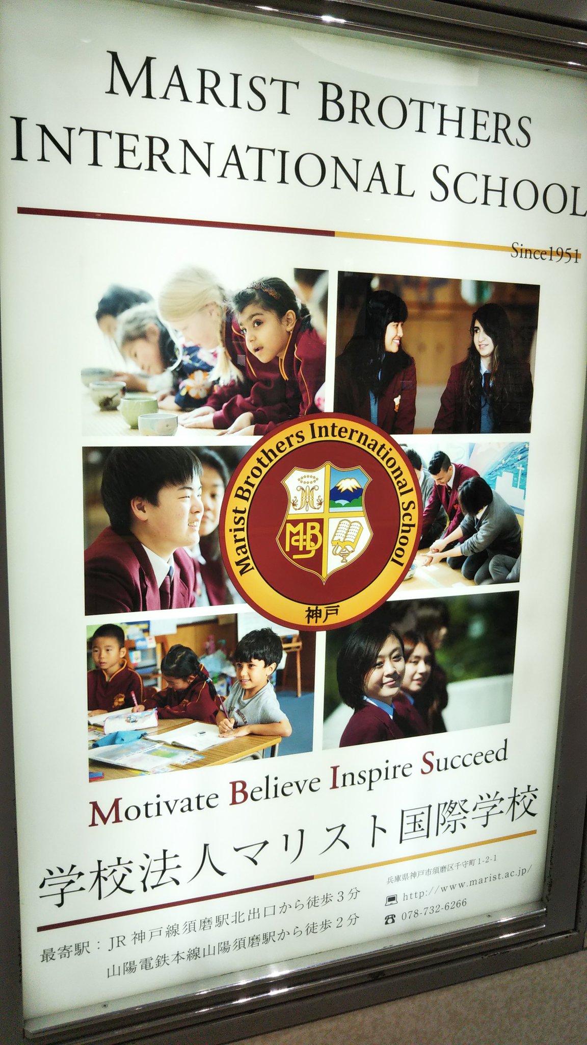 国際 学校 マリスト