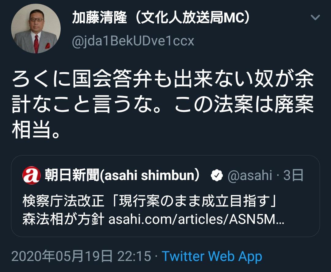 加藤清隆ツイッター