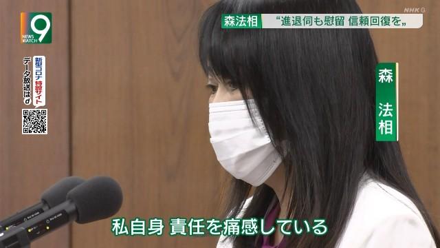 すごいな、NHK NW9。番組開始後30分近くになって、黒川辞任を報じるも、野党側の質問を一切報じず、森大臣と安倍総理が用意した原稿を読むところだけテロップ付きで流して、問題点の指摘もなく一方的におしまい。強い意志が感じる、悪い意味で。