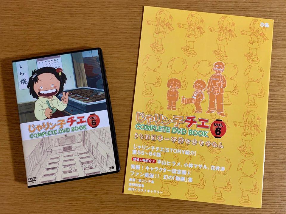test ツイッターメディア - くまざわ書店八王子南口店で『じゃりン子チエ COMPLETE DVD BOOK』の6巻目をゲット。これで終わりか、寂しいな…と思ったけど、まだ全6巻の半分も観れてないし、来月からは続編『チエちゃん奮戦記 じゃりン子チエ COMPLETE DVD BOOK』全4巻も出るし、原作漫画の文庫化も続くし、まだまだ楽しめそう。 https://t.co/TZQP3dTVES