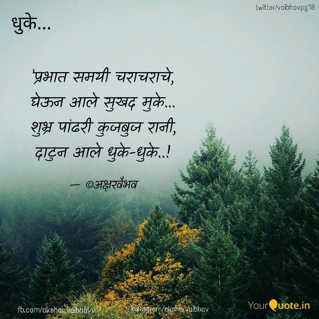 कधीतरी असं काहीतरी सुचत असतं #धुके #म #मराठी #मराठीकविता #चारोळी #चारोळ्या #कवी #मराठीलेखन #bestmarathiquotes #marathi #marathiquote #marathiquotes #marathipoems #yqmarathi #marathikavita #marathicharolya #marathistatus #marathicharoli #marathipoem #yqmarathiquotes #yqtaaipic.twitter.com/6UrPXrXoMJ