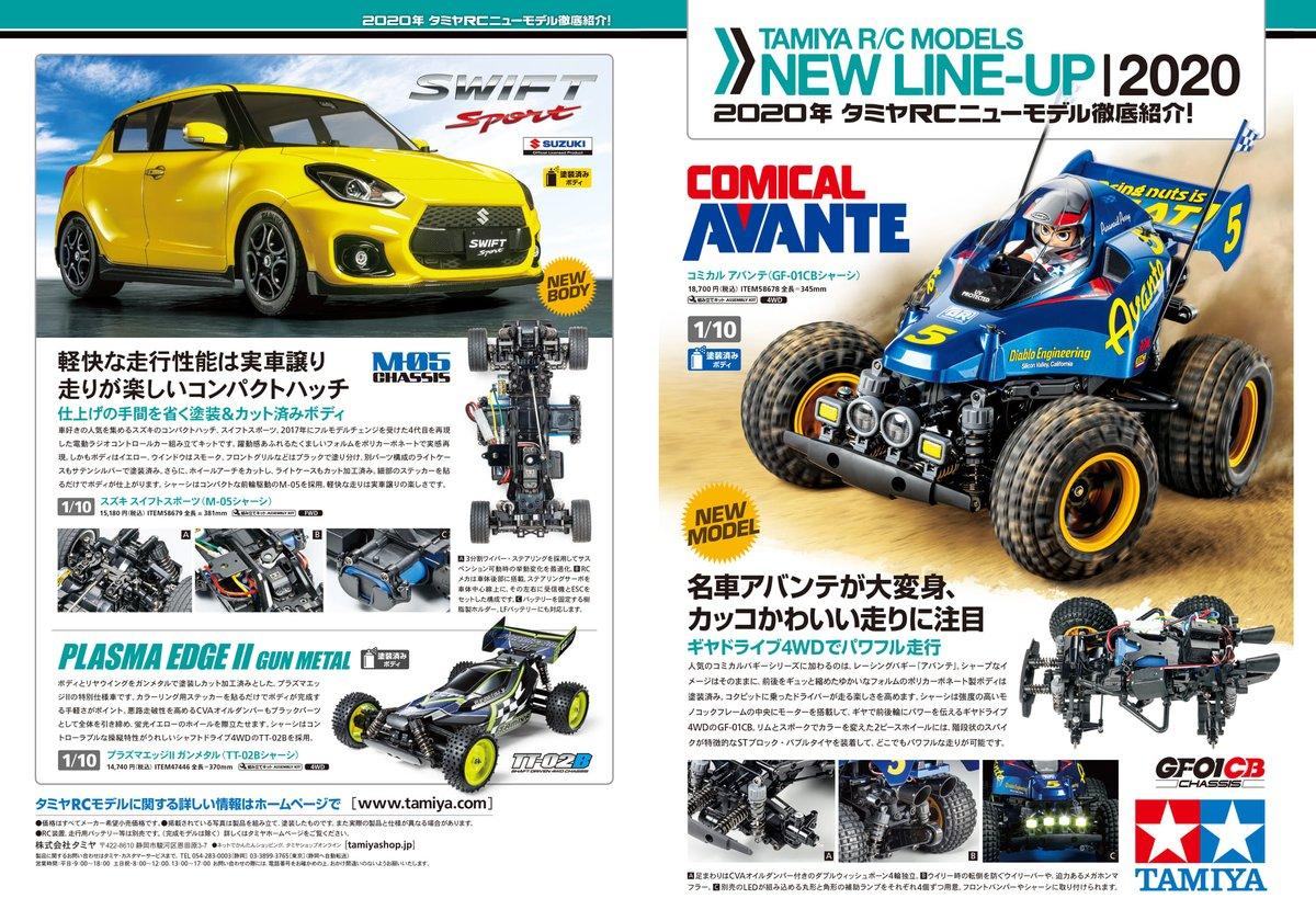 Tamiyablog On Twitter Tamiya Rc Models New Product Catalogue 2020 Https T Co Nnza0h12j9