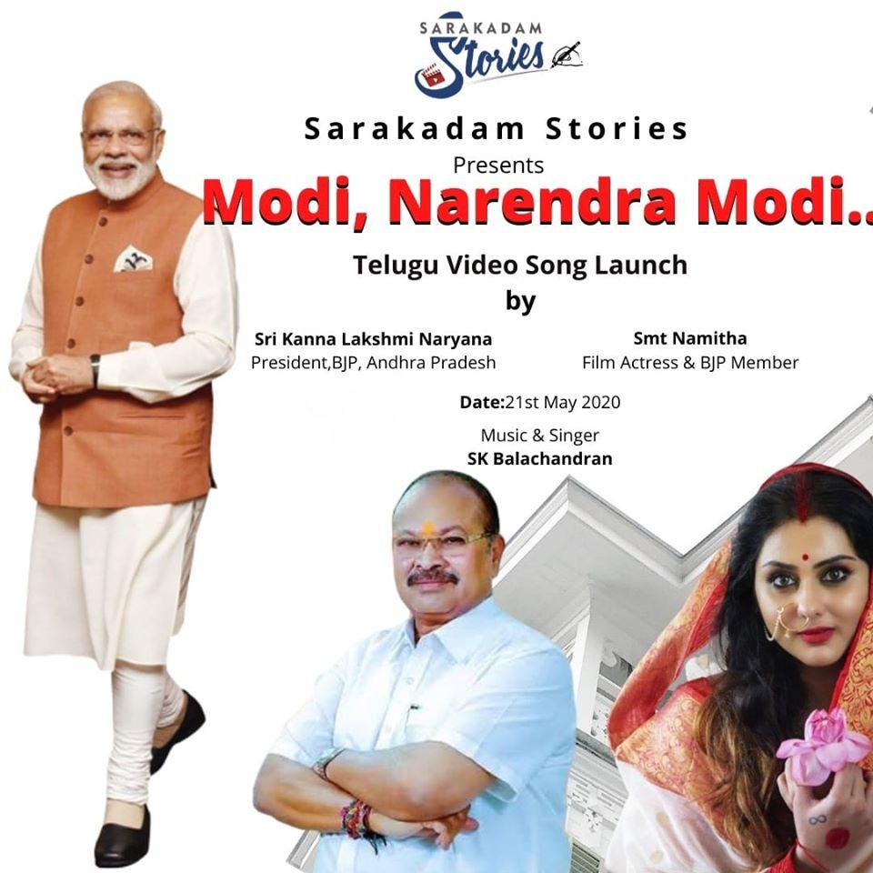 మోడీ, నరేంద్ర మోడీ...అంతా మీరే చేశారు తెలుగు వీడియో సాంగ్!!  https://youtu.be/k1r96i3H9Xg #20లక్షలకోట్లఆర్థికప్యాకేజీ #నరేంద్ర_మోదీ #లాక్డౌన్స్ #Modi #Actress) #Bjp #BJPAP #BJPTelangana #NarendraModi #namitha #telugusong #telugunews #Telugu #CORONA #COVID19pic.twitter.com/fJZz17wL85