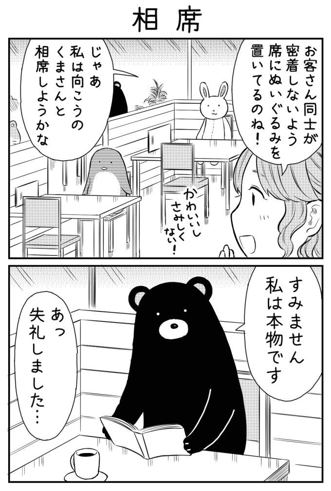 2コマ漫画「相席」