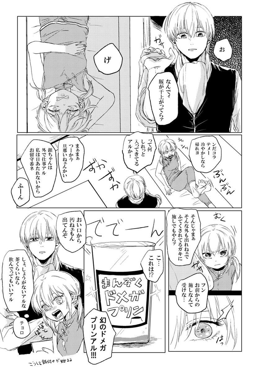 """ミヤセ鹿子 в Twitter: """"【沖神】餌付けから始まるかもしれない何か… """""""